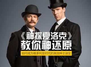 神探夏洛克 | 穿越回维多利亚时期,卷福花生做了回英国绅士!