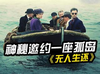 一封神秘的邀约,一座封闭的孤岛,这部电视剧比神探夏洛克还要精彩!