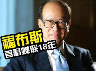 2016福布斯香港富豪榜出炉,李嘉诚蝉联榜首18年
