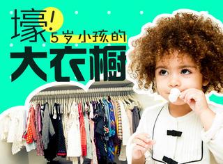 不敢相信 | 满屋子Chanel和LV,这竟然是一个5岁孩子的衣橱!