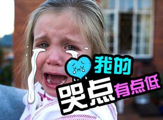 伤心太平洋:妈妈记录3岁女儿1天44次的谜之哭点!