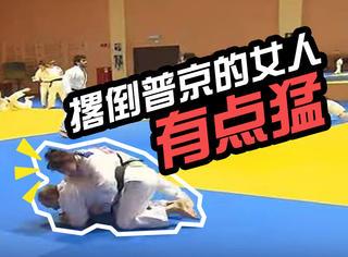 普京大帝跟女冠军比柔道,竟被熊摔?