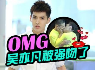 """天呐!吴亦凡居然被强吻了,这回终于变成""""受""""了"""
