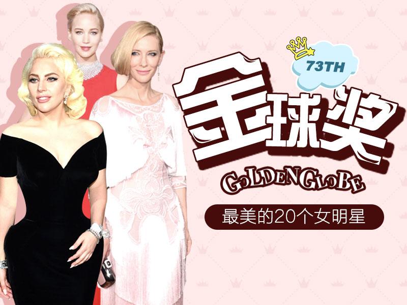 第73届金球奖   仙攻凯特复古GaGa,红毯最美20位女星都在这!