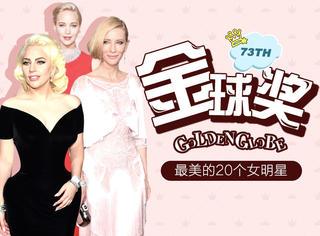 第73届金球奖 | 仙攻凯特复古GaGa,红毯最美20位女星都在这!