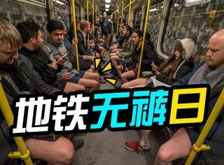 """世界""""地铁无裤日""""来袭,今天全球的地铁都是大腿!"""