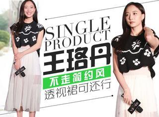 不穿西裤也可以很美,王珞丹甜美透视裙可还行?