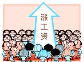 央视说:今年中国员工工资集体涨幅,位列全球第一