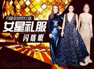 73届金球奖红毯 | 女明星们都穿得Bling Bling,谁敢说这不流行?