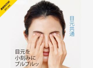 美肤BOOK | 席卷日本的按摩操!让你立马拥有超立体脸型!