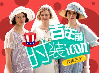 《唐顿庄园》打造百年时装史诗 脚踏半个时尚圈的流行元素