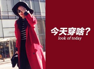 今天穿啥 | 大红色风衣让你温暖如冬日的艳阳