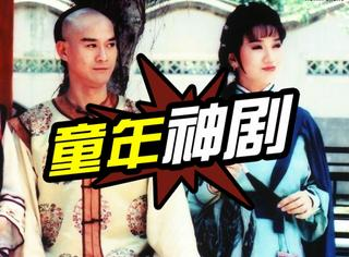 25年前,有部神剧叫《戏说乾隆》你们看过吗?