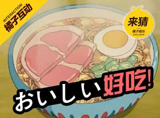 来猜 | 这些美食都来自宫崎骏的哪部动漫