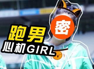 吼鹿晗、骗李晨、扯郭碧婷,她上跑男被网友大骂是心机girl