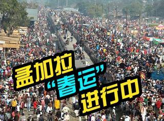 穆斯林大会后,孟加拉国的火车被挤爆了!