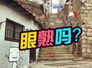《继承者们》和《龙八夷》的豪宅是同一个?原来韩剧都是在这拍的!