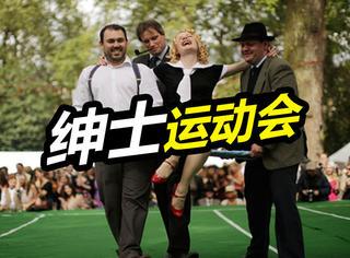 英国绅士运动会:文艺范也可以玩的很逗比