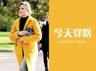 今天穿啥 | 想要温暖过冬当然要穿明黄色
