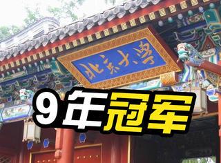 2016中国大学排行榜发布,北大蝉联9年冠军
