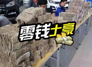 """""""零钱土豪""""花半吨现金买车,最大面值才1元!"""