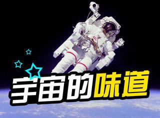 真相帝 | 9位太空人形容宇宙的味道:闻起来像杏仁饼干