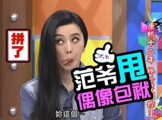 做鬼脸、爆金句、甩偶像包袱,范冰冰被台湾网友夸成仙女了