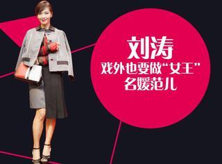 刘涛戏外也是优雅女王,然而频频嘟嘴内心住了个少女?