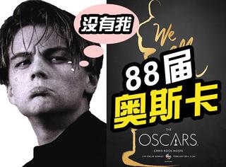 88届奥斯卡预告不见《荒野猎人》,难道小李又要悲剧?