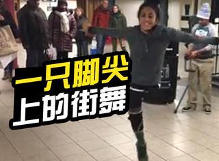 她用一条腿跳街舞,引得地铁站内行人自发鼓掌来伴奏!