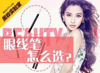 美妆实验室 | 测评5款热门眼线笔 你到底适合哪一款?