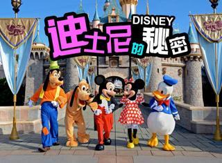 那些关于迪士尼的秘密都在这了!