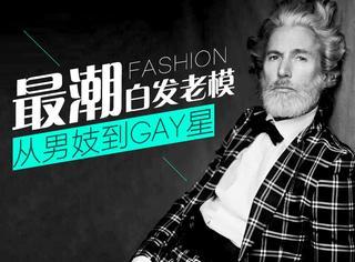 从男妓到Gay星,时尚圈最会穿的白发老模分分钟潮爆你眼球!