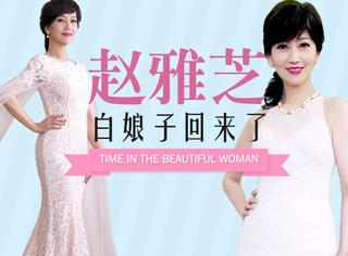 被时间遗忘的美人赵雅芝穿白裙再现经典 网友皆呼:白娘子回来了!
