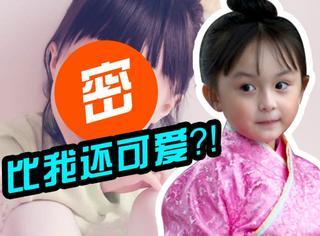 睫毛精、爱说东北话,她竟然比小芈月还要可爱?!
