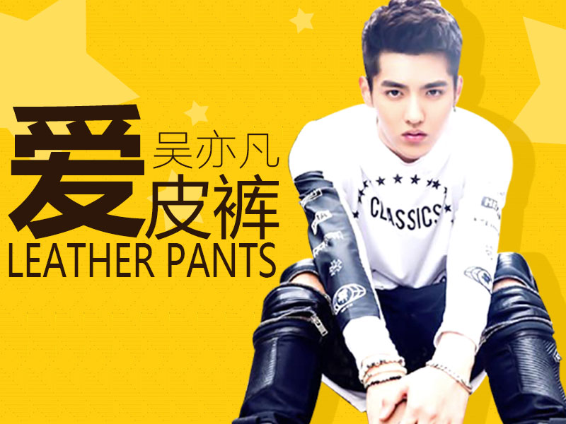 吴亦凡才是最爱穿皮裤的人!完美PK掉邓紫棋!