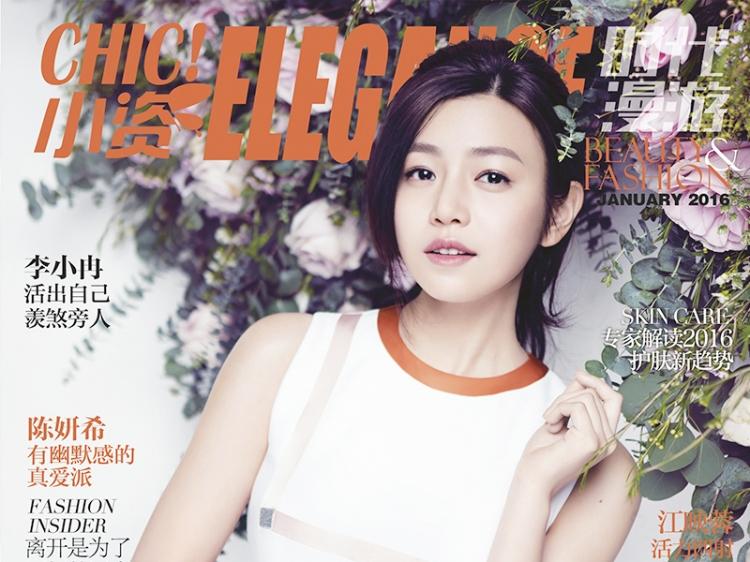 陈妍希变身花仙子花团锦簇上封面,新娘捧花都准备好了,陈晓你还不快来娶?