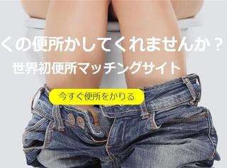 日本新出借卫生间的网站,再也不用满大街找厕所了!