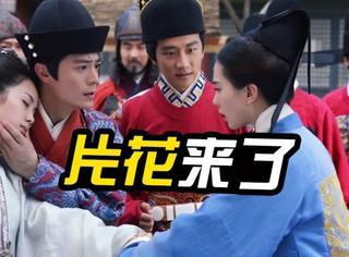 情路坎坷、权力之争,《女医明妃传》70秒预告曝光,信息量超大!