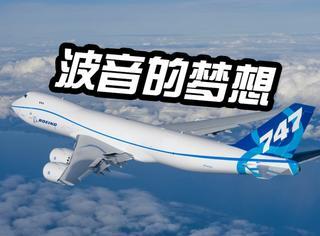 """世界最大飞机制造商已经着手将飞机打造成""""梦幻王国"""""""