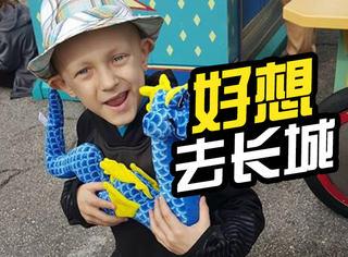 梦想来中国看长城的多里安去世了,愿他在天堂安好...