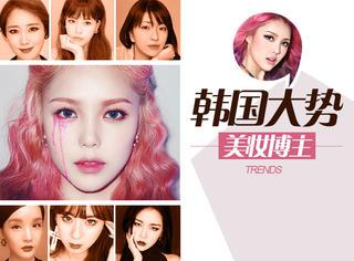 进击的韩国美妆博主,从此化妆不求人!