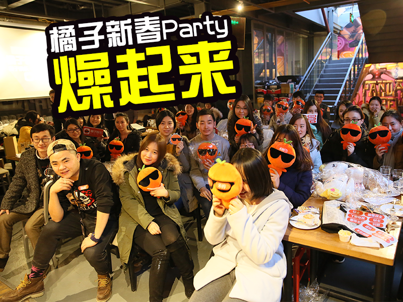 橘子新春Party | 橘子君和小橘子们都玩high了