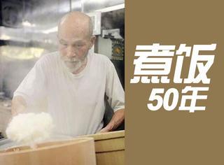 他用50年煮好每碗白米饭,全国的人都想抢着吃!