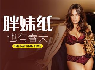 谁说瘦才是王道?胖妹一样做超模!