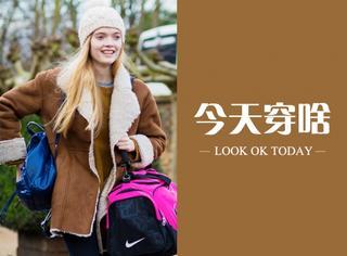 今天穿啥 | 学北欧人穿个羊羔毛外套,温暖又有型!