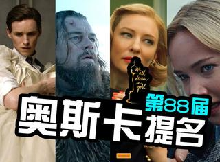 第88届奥斯卡提名名单,《荒野猎人》12项提名领跑,小李影帝有望!