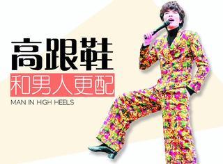 男人和高跟鞋更配哦!张国荣、任贤齐...他们都穿过!