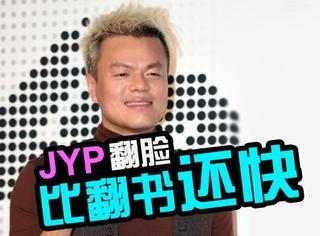 JYP损失惨重好心焦,第二份声明画风突变!