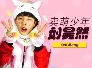 小鲜肉刘昊然嘟嘴卖萌画猫脸还穿粉衫 只为300万+粉丝发福利